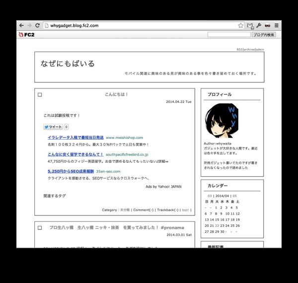 Oldblogscreen